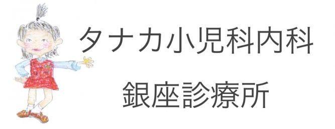 Ped-Tanaka Ginza